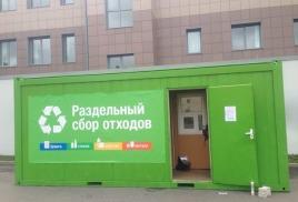 В Петербурге открылся пункт раздельного сбора мусора